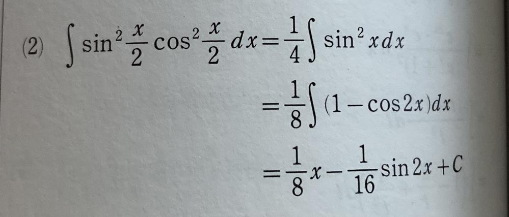 数Ⅲ 不定積分 画像の1行目の変形がわかりません。 何が起こっているのか教えてください。