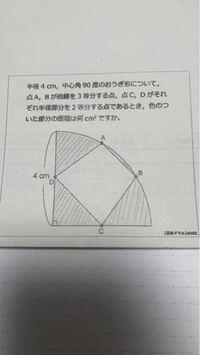 算数オリンピックの問題です。解き方を教えてください。見ずらくてすいません…
