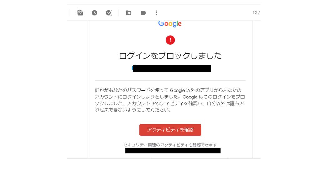 アカウント乗っ取られたかもしれません。皆さんの知恵を貸してください。 https://www.vector.co.jp/soft/winnt/net/se515468.html このソフトで自分のグーグルのgmailアドレス入力し、gmailの添付ファイルのダウンロード機能をアップグレードしようとしたら、gmailのアカウントに警告が来たのですが、問題ないのでしょうか。 その時の画像も...