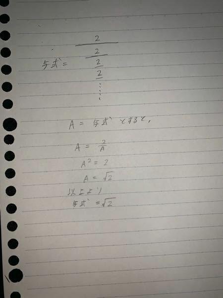 この与式を簡単にすると √ 2で合ってますか? また、間違っている場合、問題点を教えて頂きたいです。 (補足)・・・は終わりがないという意味です。