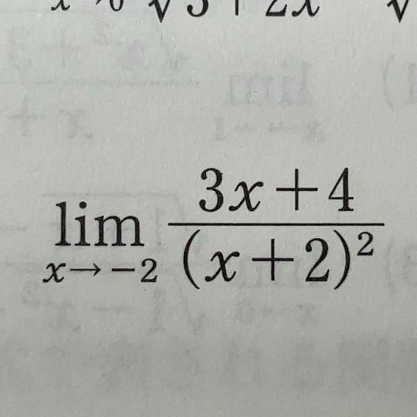 数Ⅲ 関数の極限 下の画像の答えが、なぜ-∞になるのか分かりません。 是非教えていただけるとありがたいです。