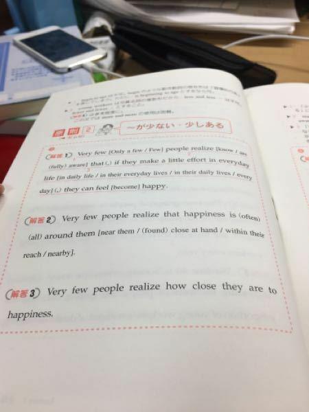 解説2のようにhappiness is 副詞ときているのですが目的語はとらなくていいんですか?