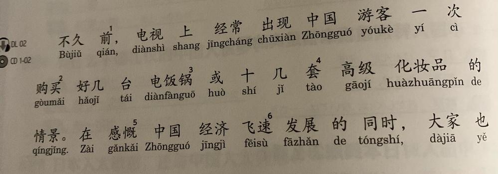 中国語 分からないので、写真の3行を和訳して頂けると嬉しいです。