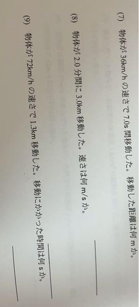 勉強の質問です。まじの急ぎです。 写真の3問の式と答えを教えて下さい。 ちゃんと解くので教えて下さい(土下座)