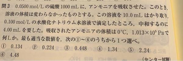 中和量計算における逆滴定で問三がわからないです。