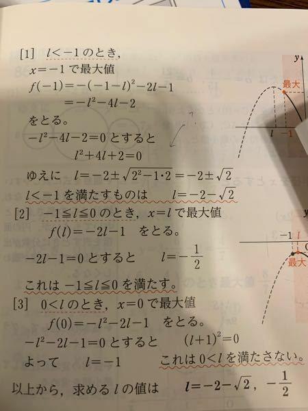 なぜl=-2- √ 2になるのか分かりません、、、 解説と計算過程お願いします