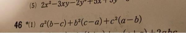 数学(因数分解)での質問です 頑張ってほぼ答えまで辿り着いたのですが答えを見たら一つだけ()の前に−がついていて自分で展開してやってみたのですがちゃんと元に戻ってしまいました。ただ見落とししてるだけな気がするのですが説明をお願いしたいです。