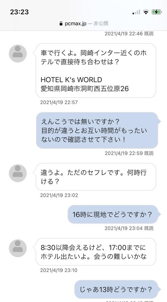 美人局の可能性ありますか? 年は44歳で、明日休みになったから会える人 というか掲示板で連絡しました。 あまりにホテルの場所が詳しいので疑ってしまいます。 ご意見聞かせてください。