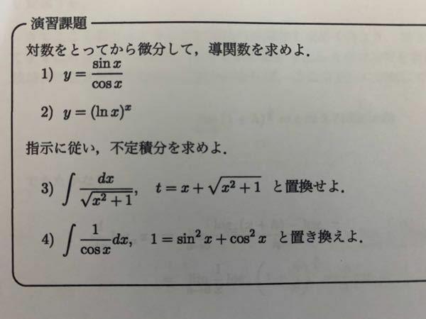 微積分の課題が出たのですが、難しくて分かりません… 誰かといてくださる方はいらっしゃいませんか…?