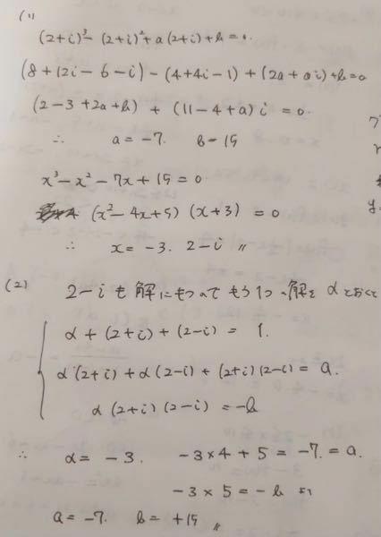 □6(2)の大かっこの中の三つの式の左辺である1、a、-bはどこからきたのですか? 大学入試共通テスト準備思考力・判断力・表現力を磨く数学Ⅱ+Bより