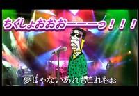 ( ^0^)θ~♪ 大喜利 ヽ(゜∇゜ヽ)♪  カラオケで歌ってみました⑤ 『ultra soul』 B'z