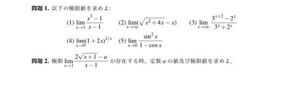 極限の問題です。解き方がわかりません。回答よろしくお願い致します