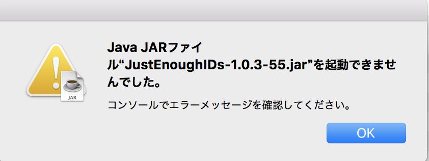 開かない.jraがあり困っています。 Mac OS 10.13.6 JAVA verは1.8.0_281です。 マインクラフトのMOD、cocricot12.2導入のため必要なデータを一つづつDL&インストールしていたのですが、「Forge」と「OptiFine」はインストールできたのに、「JustEnoughIDs」のjraが画像のように開きません。 データの再DL、PC再起動、は試しましたが変わらず。 JustEnoughIDsのVerは1.0.3-55ですが、試しに1つ前Verの1.0.3-54をDL&ISしても同じ窓が表示されてインストールできませんでした。 こういう場合、他にどんなことを試したらいいのでしょうか?