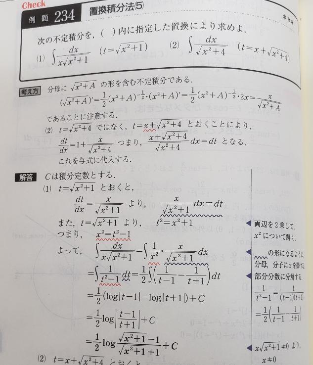 ∫ 1/t^2-1 dt のあとに 1/2✕log(t^2−1) としてはいけないのはなぜですか?