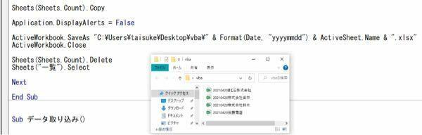 """VBAについて。保存先のファイル名の最後に"""".xlsx""""を付ける構文を入力しましたがなぜかできません。エラーも出ないので不思議です。どこが間違っているか教えてください!写真だけでは見づらいと思うので動画のURLも 貼っておきます。金子さんの動画で1:11:00のところです。https://youtu.be/i4XTWVvlGL0"""