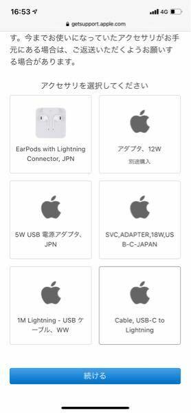 iPhone11購入時に付属していたイヤフォンの交換をしたいと思っていて申請をするのですが、iPhone11付属の純正イヤフォンってどれですか?( ; _ ; )