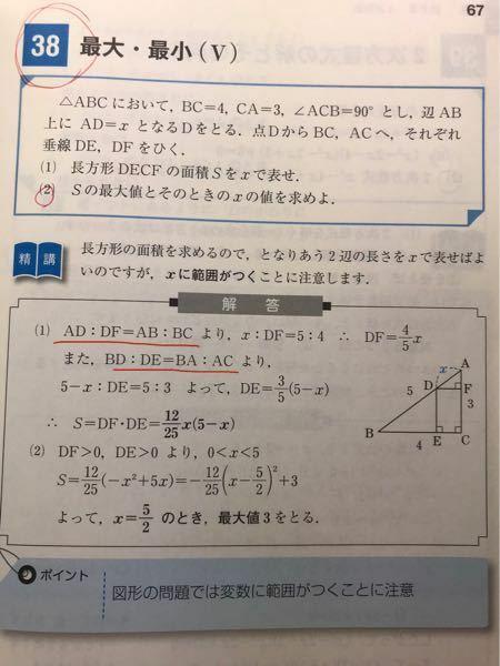 赤線部のAD:DFとAB:BCがなぜ等しいのか、BD:DEとBA:ACがなぜ等しいのか分かりません。 何となくは分かるのですが、人に説明できるかと言われたらできません。ちゃんと理解したいので分かりやすく教えて頂けると助かります。