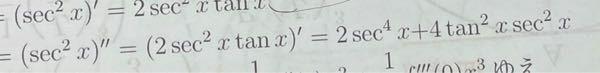 この微分の計算の仕方を教えてください。