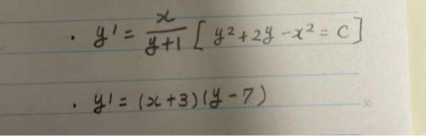 微分方程式 この2問を教えていただきたいです。 1問目は[]の中の答えで合っていますか? 2問目は解き方を教えて欲しいです┏●