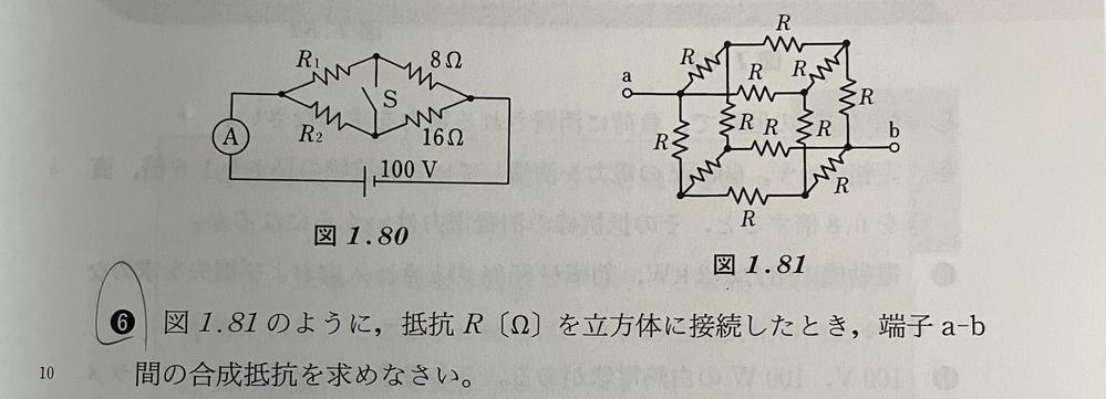 電気回路の問題です。 この問題の解き方を分かりやすく教えて下さい。