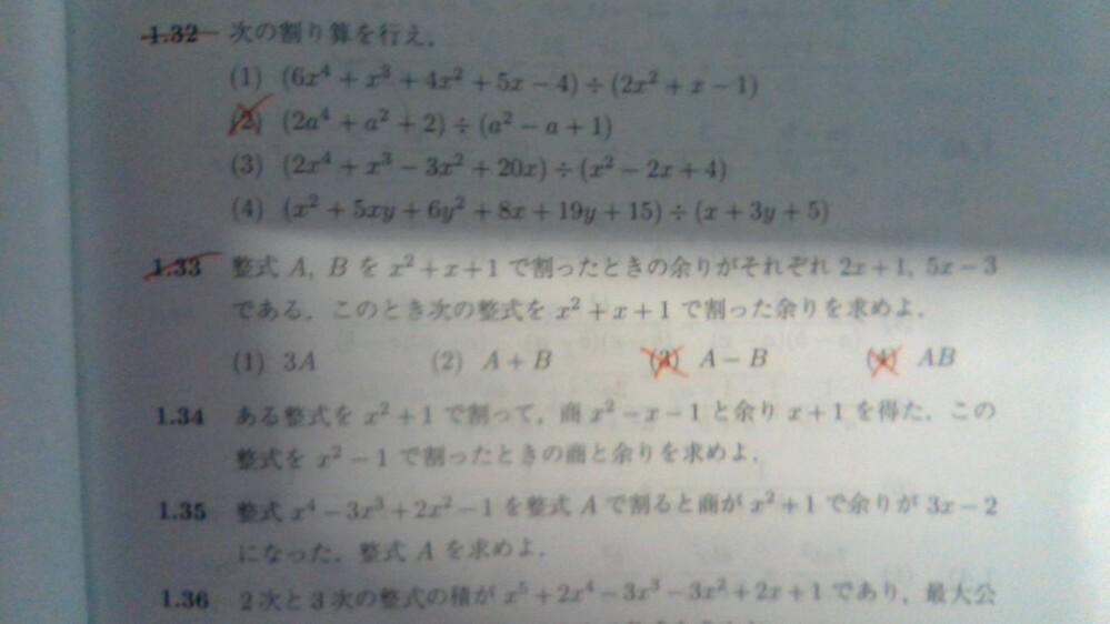 1.33の(3)(4)の解き方とかコツがあれば教えてください。 ちなみに答えは、、、、、、、、、、、、、、、、、、、、、、、、、、、、、、、、、、、、、、、、、、、、、、、、、、、、、、、、、、、、、、、、、、、、、、、、、、、、、、、、、、、、、、、、、、、、、、、、、、、、、、、、、、、、、、、、、、、、、(3)ー3x-4、(4)ー11x-13です。