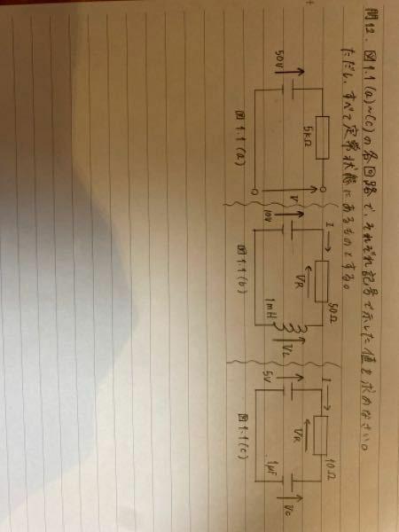 こんにちは。 電気回路の問題です。 簡単な解説とともに、解答を教えて頂きたいです。