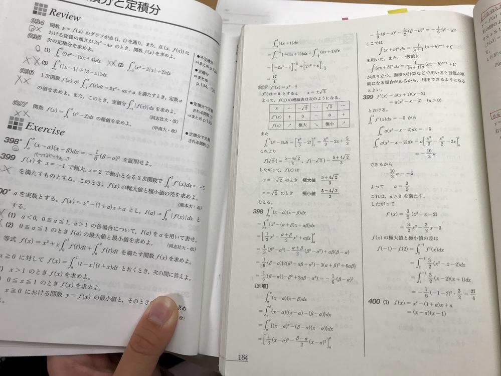 高校数学積分です。399です。 f(x)をax2+bx+cとおいて計算してほしいです。すみません。