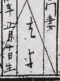 除籍謄本にある変体仮名の読み方を教えてください。