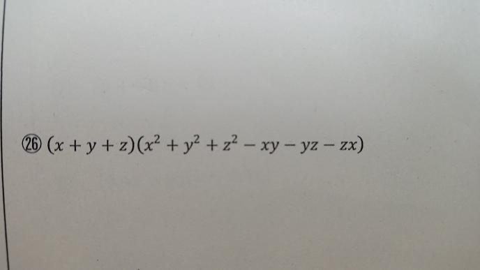 こちらの解き方と答えを教えてください