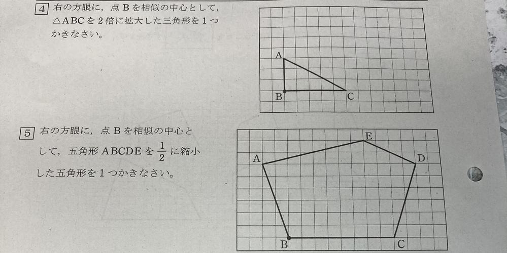 答え教えてください!相似のやり方全く分かりません! 点Bを中心としてどこの線をのばしてどう拡大した図を書けば良いのですか!!?? した同じです!明日までにできるだけ回答お願いしたいです!