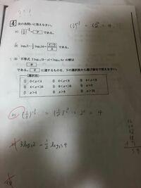 夜遅くにすみません 高校数学です(2)、(3)教えてください