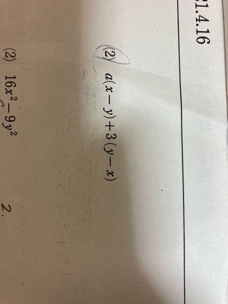 高校数学です。(2)教えてください。