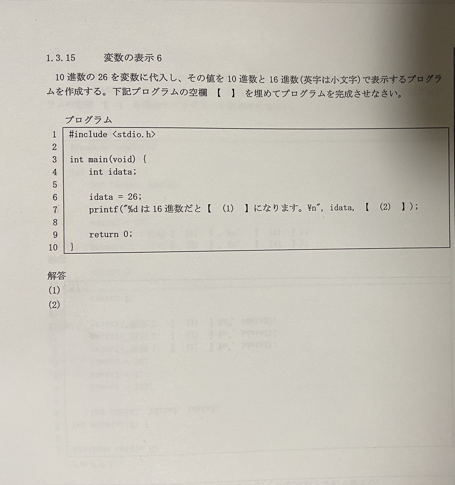 問題の(2)の答えって何でしょうか。