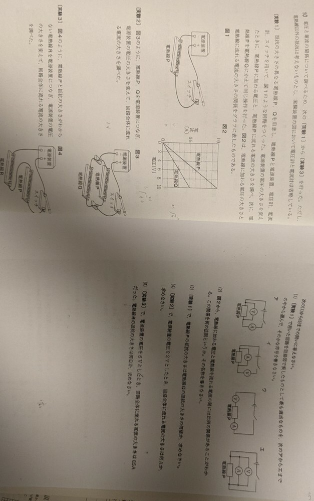 電流の問題が難しくて解けません。 (5)の問題の解き方を教えて頂けませんか? 答えは、2Ω です。 宜しくお願いいたします。