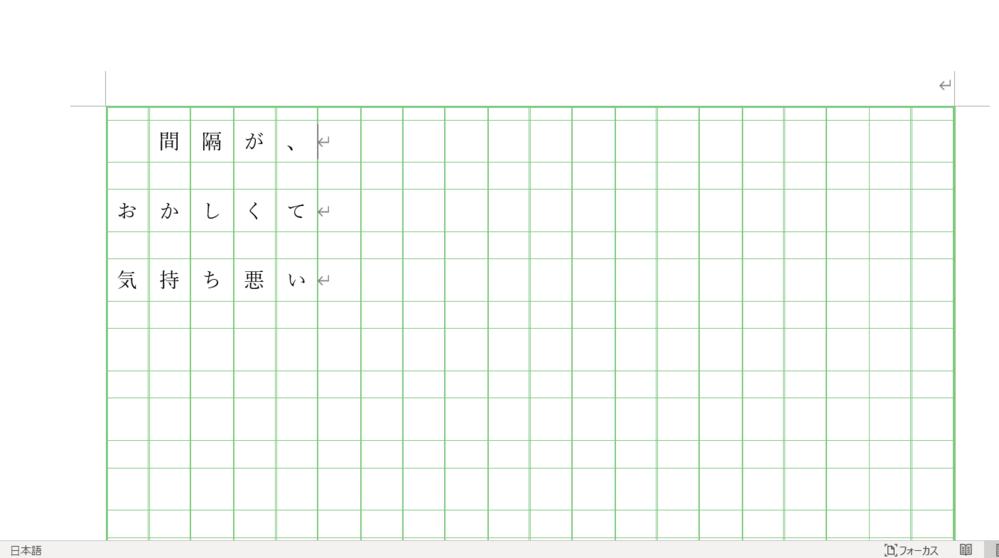 【至急】Office365のWordで原稿用紙を作ろうとすると行と行の間にまで縦線が入っている上に、 3本に1本二重線が表れて気持ち悪いのですがどうすれば直りますか?