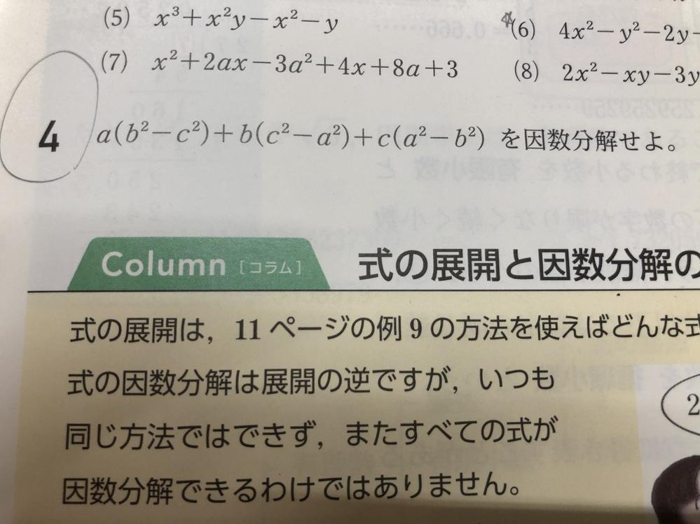 大問4の因数分解の仕方がわからないです。 答えと、できれば解き方を教えて欲しいです。
