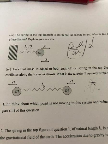 4番の問題の系全体の角振動数とはどうやって出すのですか?重心に関するものだとは思いますが重心の位置を基準にするにしてもバネ定数はどう出せば良いのかわかりませんしそもそもの定義も不明です