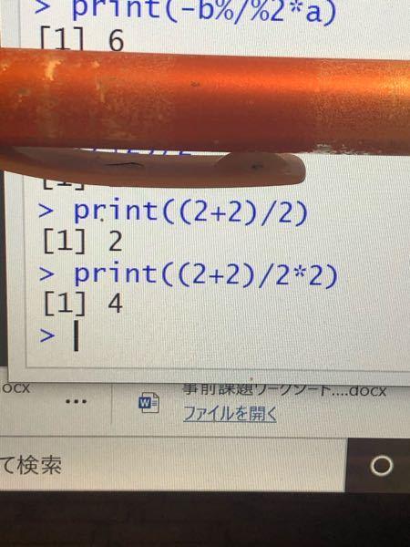 R プログラミング 分からなくて困ってます。誰か教えてください。 写真のように、printの中に掛け算を使うとその掛け算のところが反映されず(写真だったら2×2の4で割るのが反映されてない)困っています。誰か対処法を教えてください…ちなみにprintなかったら普通にできます( ;ᵕ; )