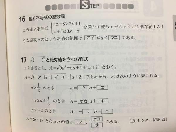 16の問題について質問です。回答はアイ=13 ウエ=15です。 なぜこうなったんですか?途中式と解説お願いしますm(_ _)m