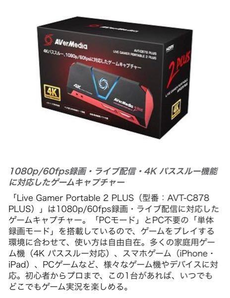 AVerMedia Live Gamer Portable 2 PLUS AVT-C878 PLUSの購入を検討しています。 ノートパソコン(surface pro4)で生配信をしたいと質問したところ生配信は性能不足で不可能だと回答をいただきました。 説明を見た所、 iPhoneでもゲーム実況可能と記載があったのですがいくらスペックが低いとはいえiPhoneでできてパソコンではできないというのが理解ができませんでした。 実況ができるというのは録画したものをアップロードする事はできるが生配信はパソコン自体のスペックが必要になってしまう為性能不足で不可能ということなのでしょうか