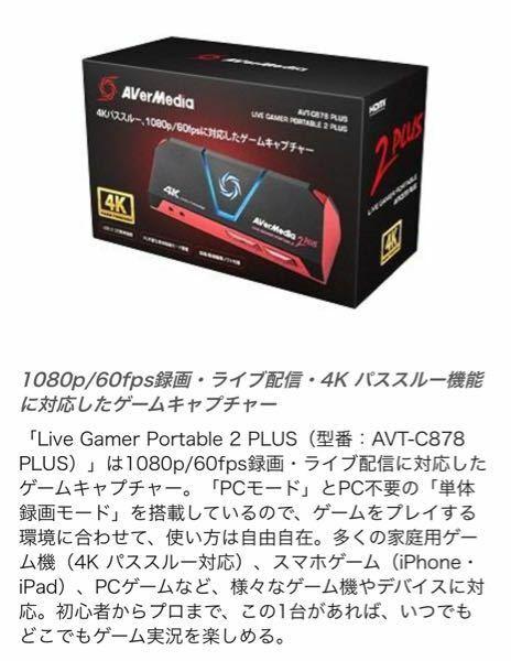 AVerMedia Live Gamer Portable 2 PLUS AVT-C878 PLUSの購入を検討しています。 ノートパソコン(surface pro4)で生配信をしたいと質問したところ生配信は性能不足で不可能だと回答をいただきました。 説明を見た所、 iPhoneでもゲーム実況可能と記載があったのですがいくらスペックが低いとはいえiPhoneでできてパソコンではできないという...