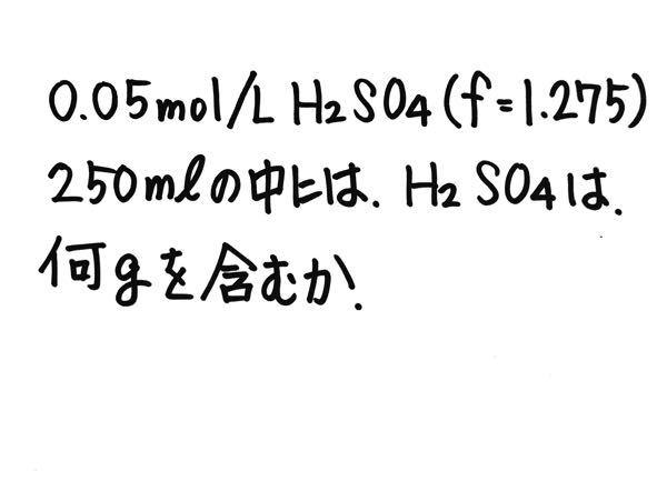 化学の計算の問題です。 計算式と答えを教えて下さい。 よろしくお願いします。