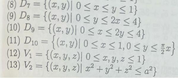 次の数式で表される領域をグラフに図示してください!