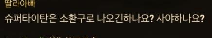 写真の韓国語が全く読めなくて、何って書いてあるのか分かりません。 どなたか教えてください。 よろしくお願いします。