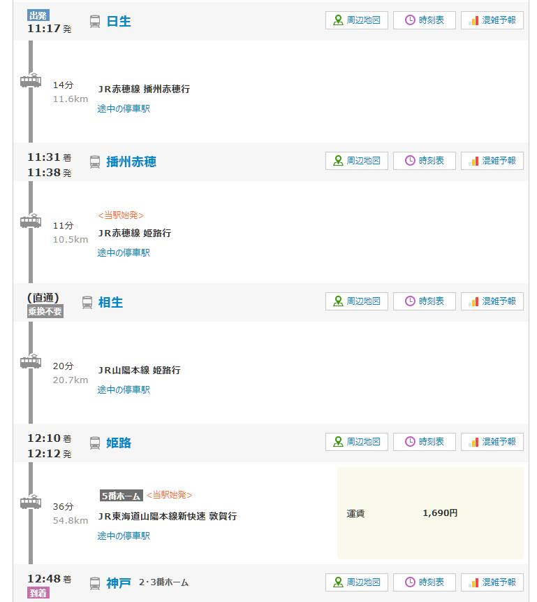 日生から神戸まで電車で行きたいのですが行ったことがないので 乗り換えなどでちゃんと間に合うかなど心配なのでいくつか質問をしたいです。 ・日生の切符売場で神戸駅までの切符を買うことはできますか?日生以降乗り換えが2回あるのですが切符を買うのは日生のみで大丈夫なんでしょうか? ・赤穂の乗り換えは反対側と考えていいんでしょうか? ・姫路での乗り換えは5番ホームや6番ホームなど時間によって変わっているのをみるのですが赤穂線から降りた場合急がないと間に合わないんでしょうか?また、赤穂での乗り換えのように簡単にできるものではないんでしょうか? 回答お願いします。