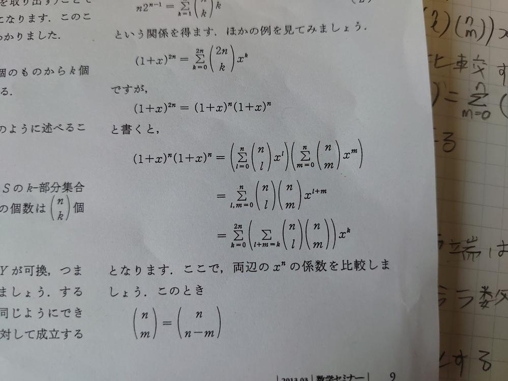 数学の質問です 画像の式はどうしてこのような形になるのでしょうか? また、nClとnCmが同じであることをどのように説明したらよろしいでしょうか? 初歩的な質問ですがお願いします
