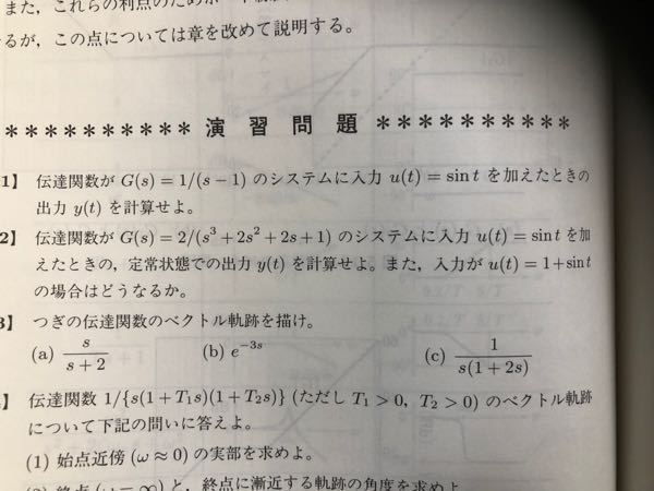 制御工学の問題で、(1)の解き方を教えて頂きたいです。 過渡解や、逆ラプラス変換を使うそうです。