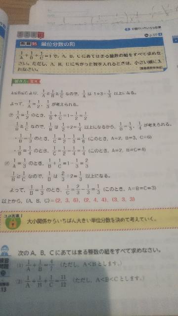 算数の問題なんですけど、この例題35の問題の解き方で1行目に 1/Aは1÷3=1/3以上になる と、書かれているのですが、なぜ1÷3をしたのでしょうか?どなたか教えてください。
