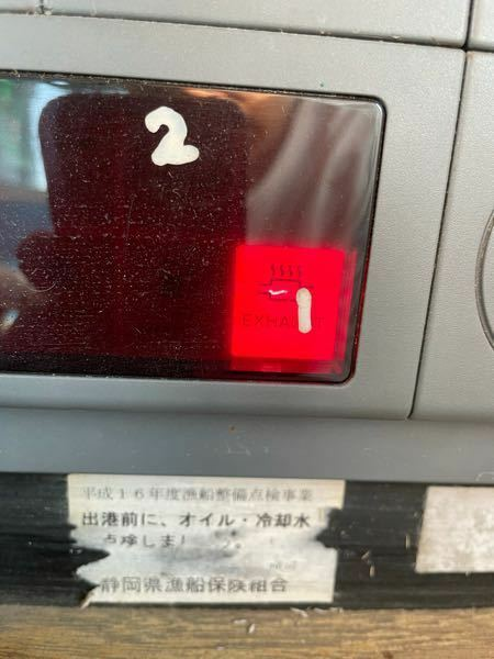 ヤンマーの6ly2-stの警告灯ランプがエンジンを切った後つきました。 exhaustと書いてありますが排気温度でしょうか?