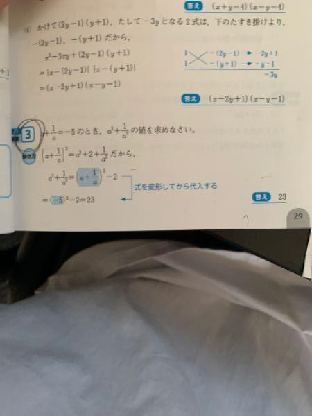 数学検定準2級でこの問題が分かりません。 わかる人がいたら分かりやすく教えてください。(馬鹿なので) よろしくお願いいたします。
